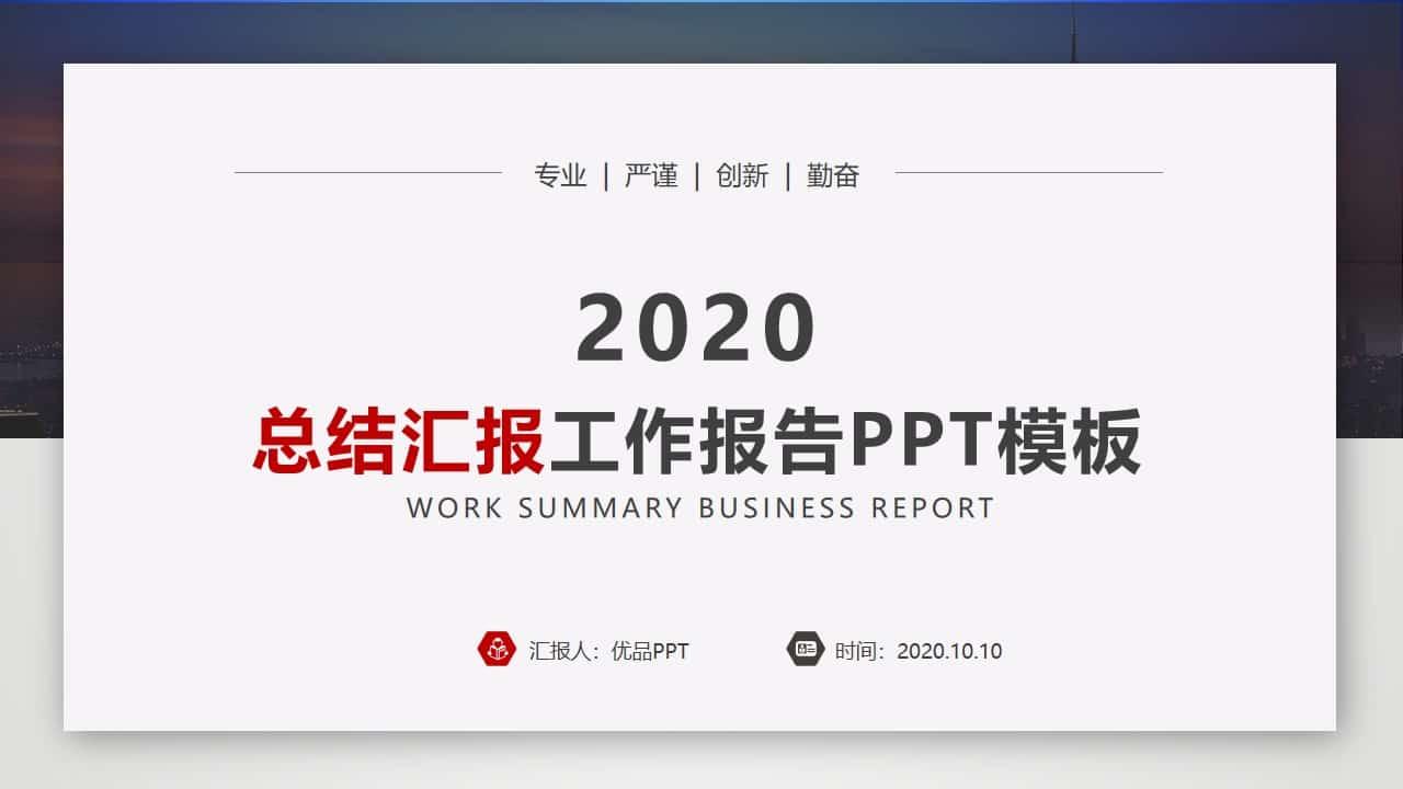 工作报告总结汇报PPT模板