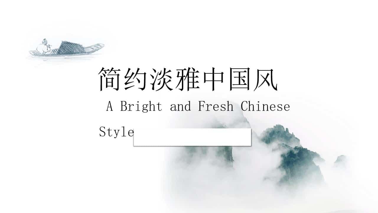 极简淡雅中国风PPT模板