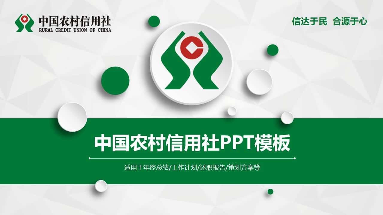 中国农村信用社专用PPT模板