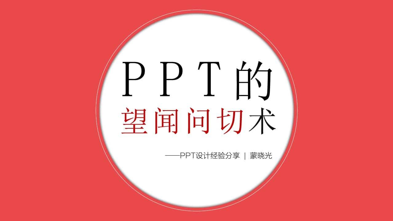 /ppt/23003.html