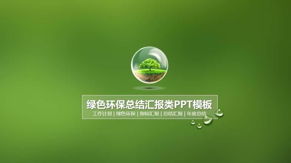 精美环境保护主题PPT模板