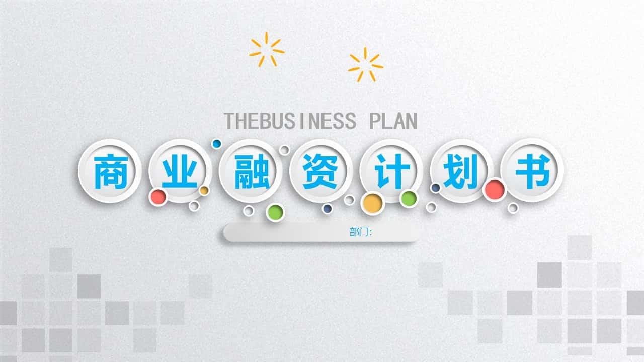 商业项目融资计划书PPT模板