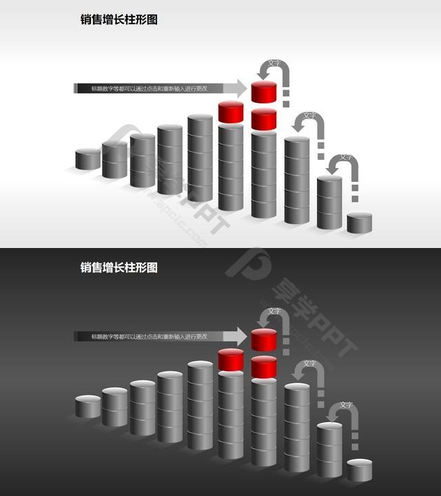 反映销售/经济等跳跃增长的立体质感柱状图PPT素材(8)长图