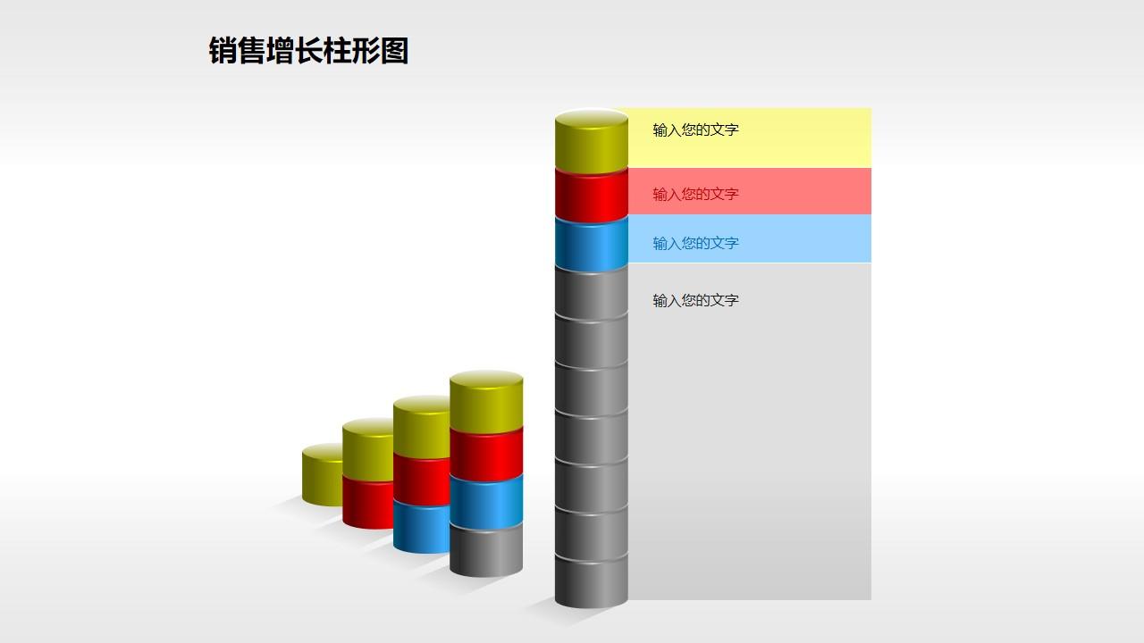 反映销售/经济等突跃式增长的立体质感柱状图PPT素材(12)