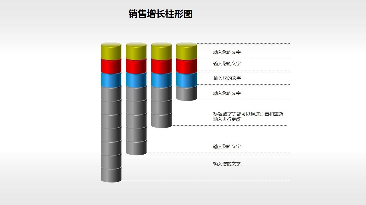 反映销售/经济等数据变化的立体质感柱状图PPT素材(15)