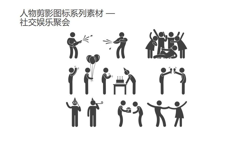 人物静态剪影图标系列素材-社交娱乐聚会