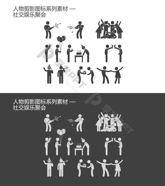 人物静态剪影图标系列素材-社交娱乐聚会长图