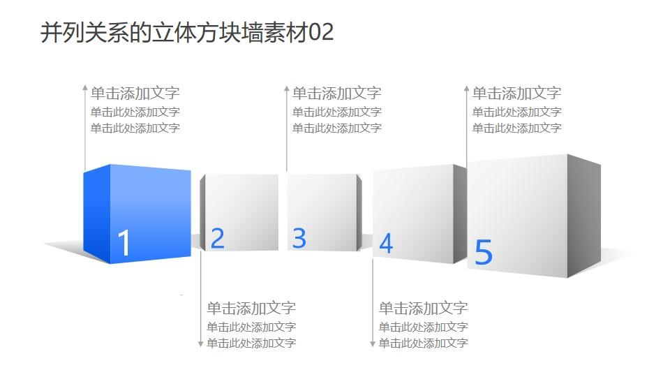 并列关系的立体方块墙PPT素材02