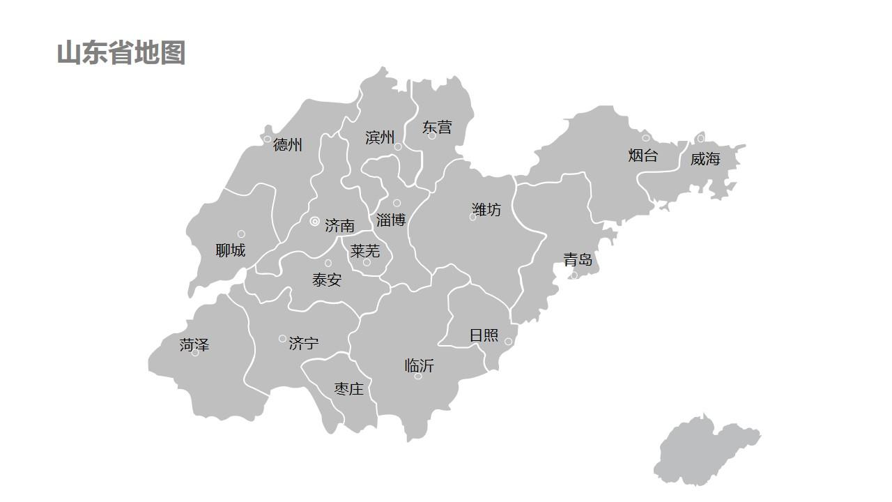 山东省地图细分到市-可编辑的PPT素材模板