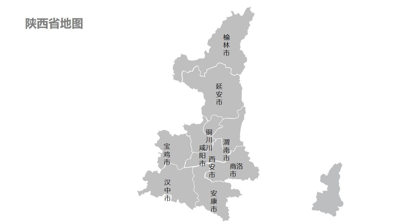 陕西省地图细分到市-可编辑的PPT素材模板
