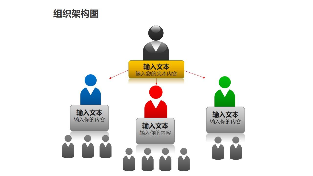 组织架构图之多彩上下等级图形PPT素材