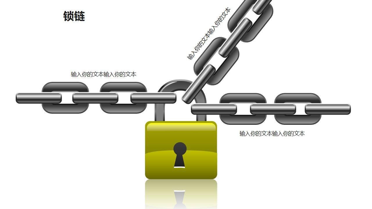 锁链之3部分链条和锁图形素材