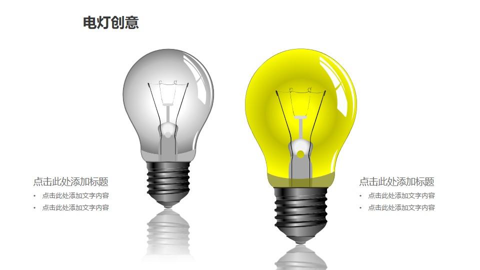 电灯创意—左右对称电灯泡PPT图形
