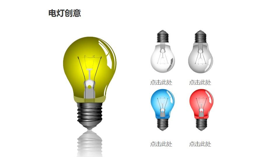 电灯创意—1+4彩色灯泡PPT图形