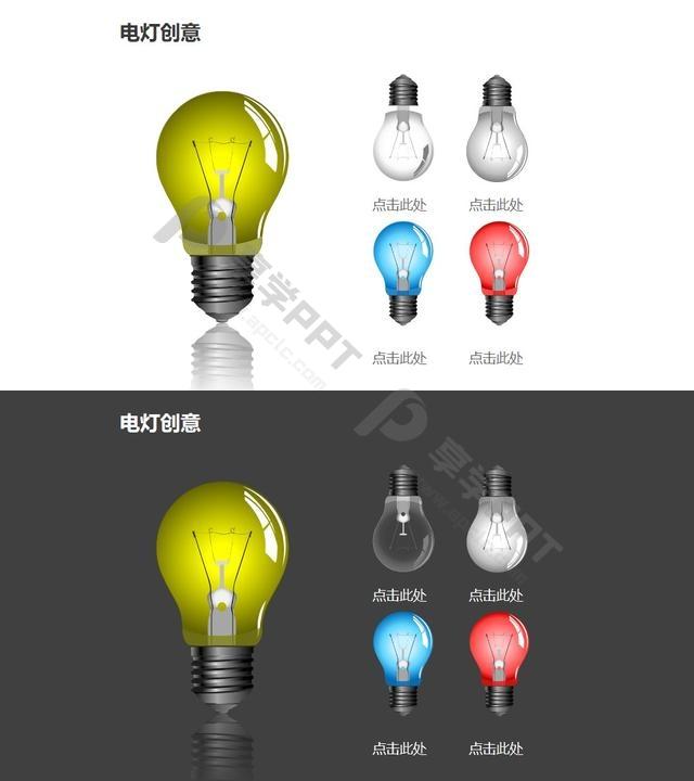 电灯创意—1+4彩色灯泡PPT图形长图