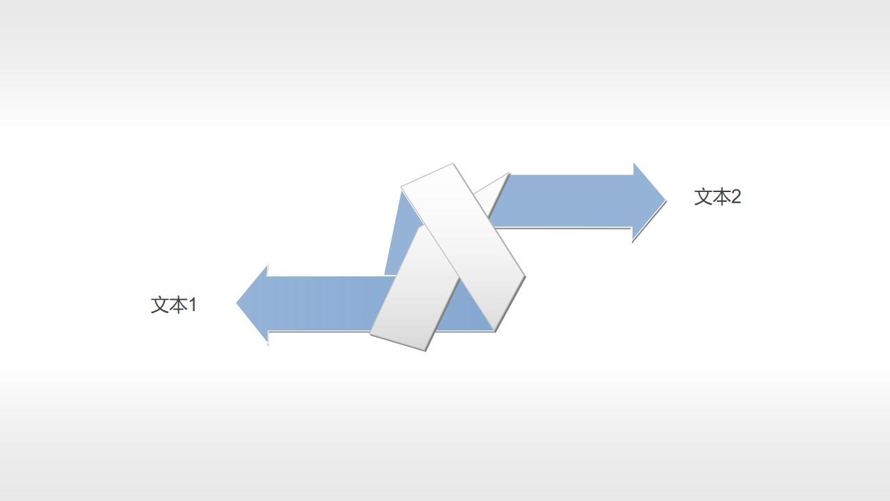 折纸风的2个背向箭头PPT素材