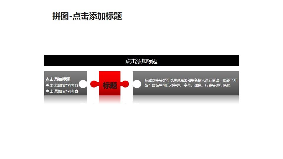 拼图——1+2红色拼图块PPT模板素材