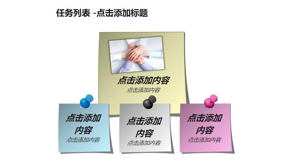 任务列表——图片+三个便笺并列关系PPT模板素材