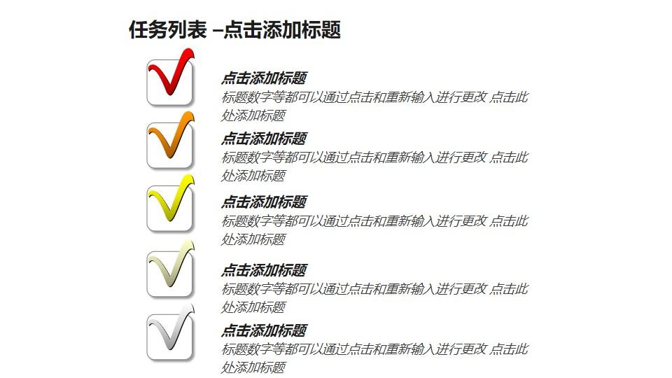 任务列表——todo任务清单打卡PPT模板素材