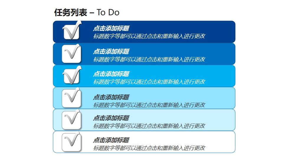 任务列表——蓝色渐变todo任务清单PPT模板素材