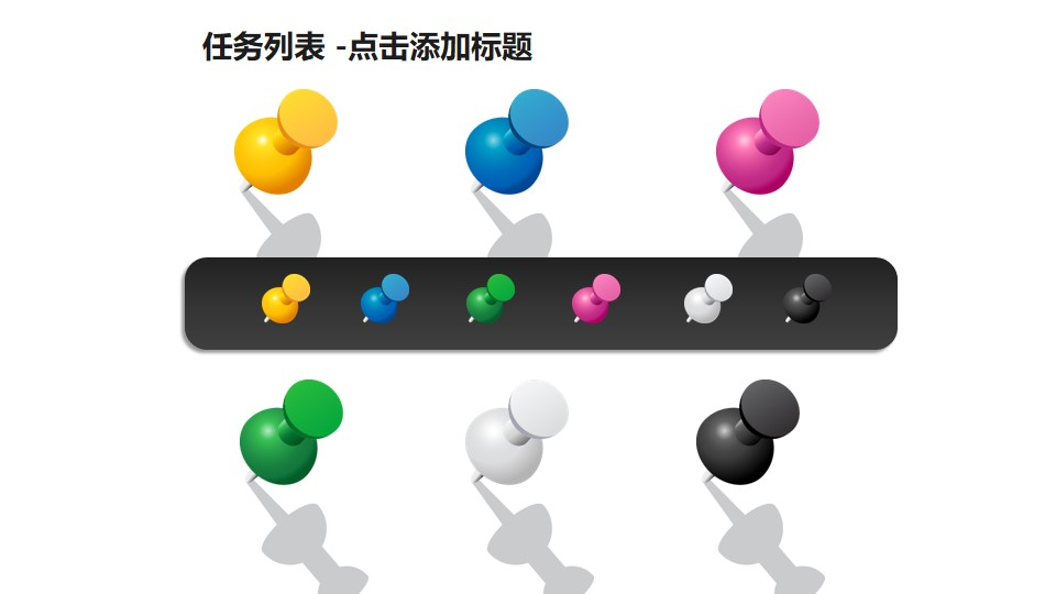 任务列表——彩色图钉简洁PPT模板素材