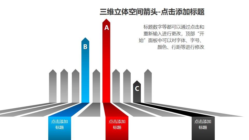 三维立体空间箭头——三段红蓝箭头+文本框PPT模板素材
