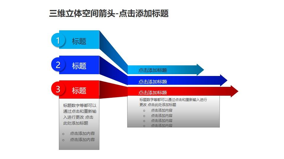 三维立体空间箭头——3+2红蓝折叠箭头PPT模板素材