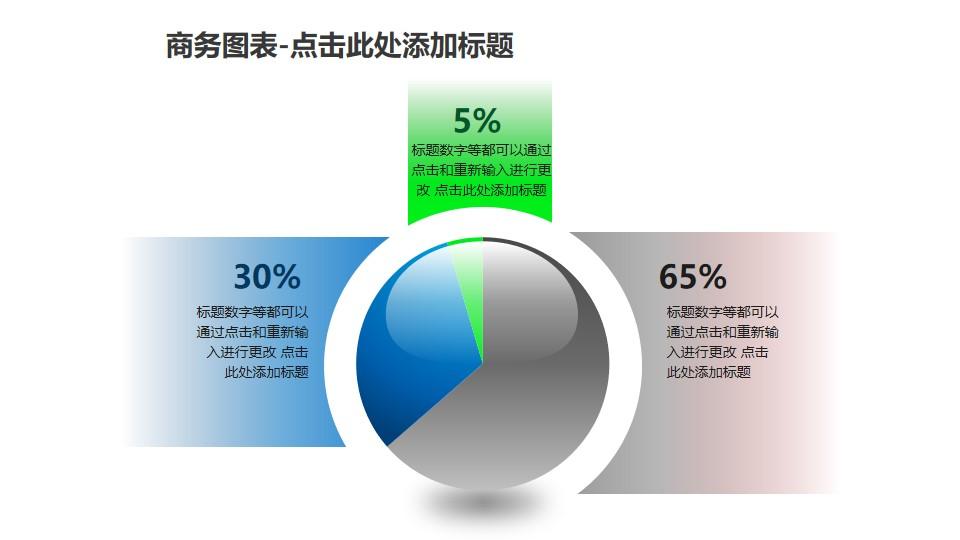 商务图表——玻璃球样式的三部分饼状图PPT模板素材