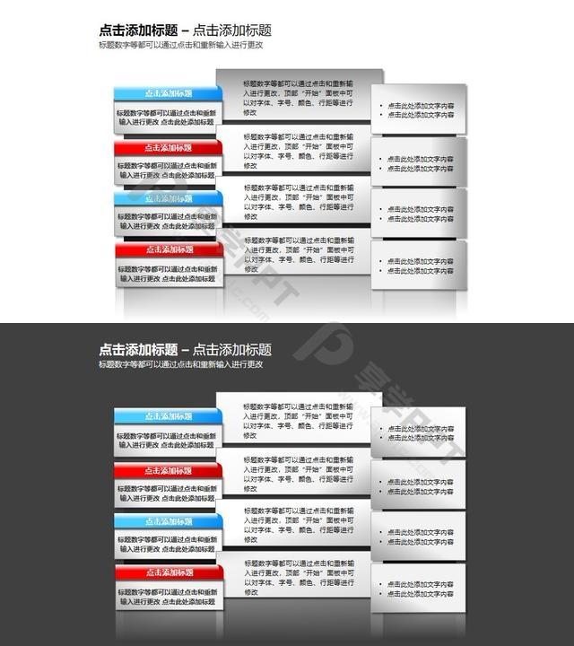 12个简洁风格的文本框PPT素材模板长图