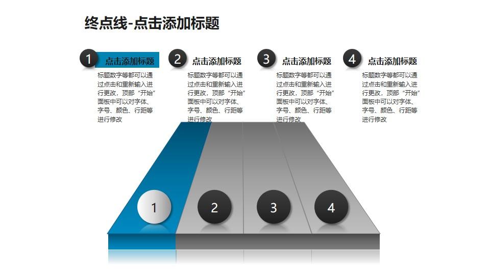 终点线——标有序号的蓝色跑道PPT模板