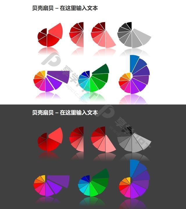 一组(7个)彩色贝壳扇贝螺旋图PPT模板素材长图
