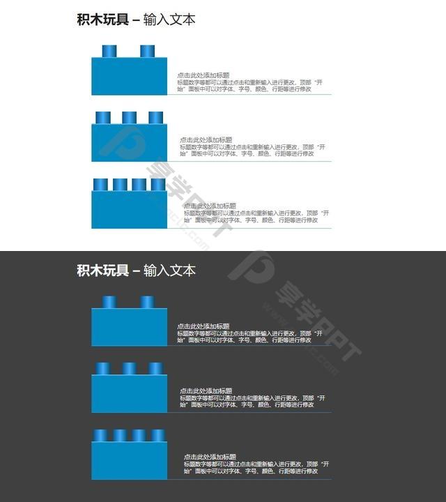 3个并列摆放的蓝色积木方块PPT模板素材长图