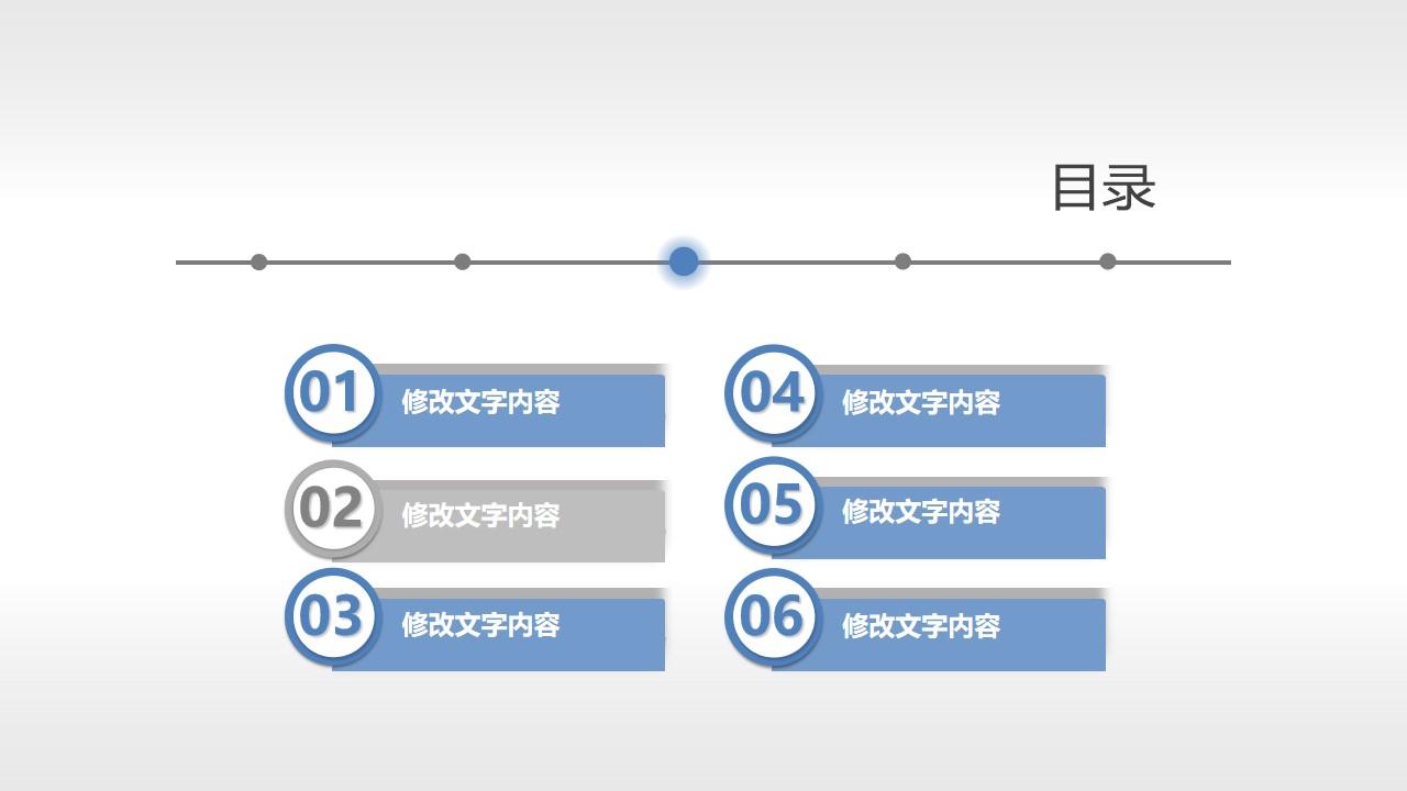 微立体的6项目PPT目录页模板