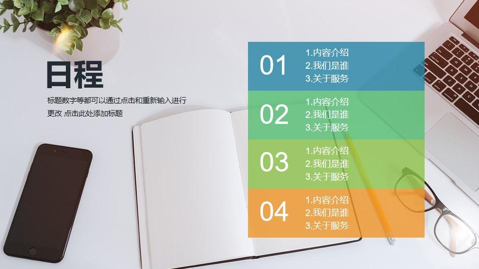 全图型蒙版风格PPT目录模板