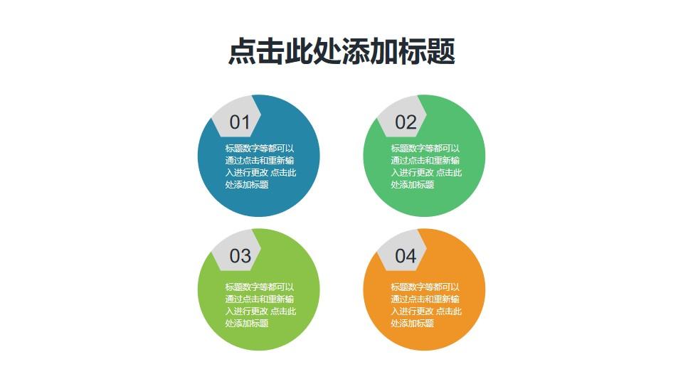 带数字标签的项目列表PPT素材