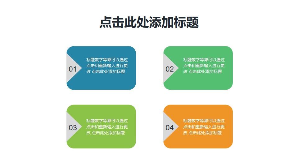 简约大方的4部分项目列表PPT素材