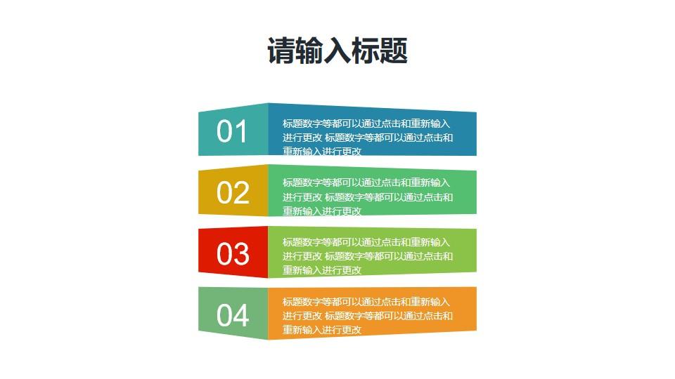 4部分列表要点/目录导航PPT模板