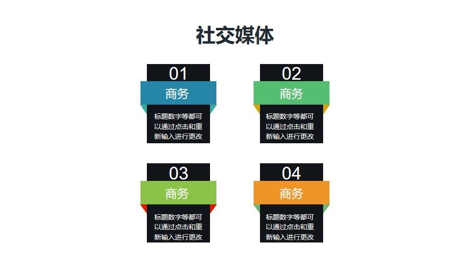 微立体柱状并列关系要点列表PPT素材