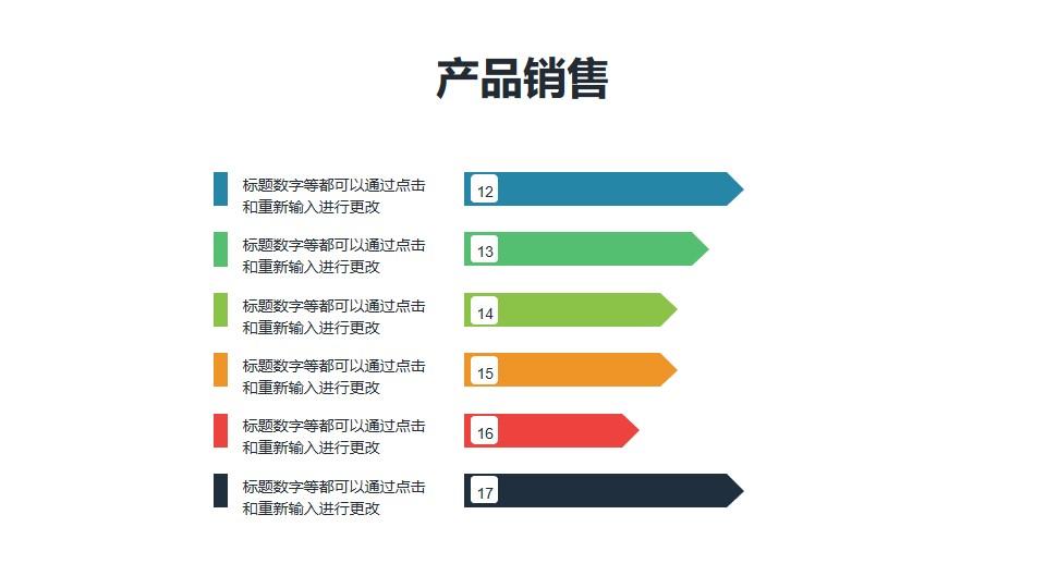 五颜六色的条形图PPT素材模板