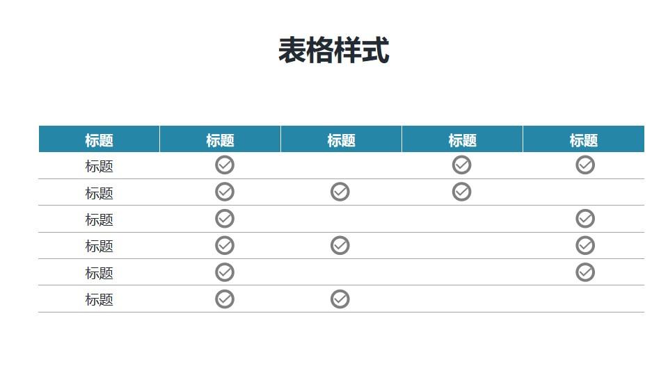 物料/产品清单/就绪打钩PPT表格模板