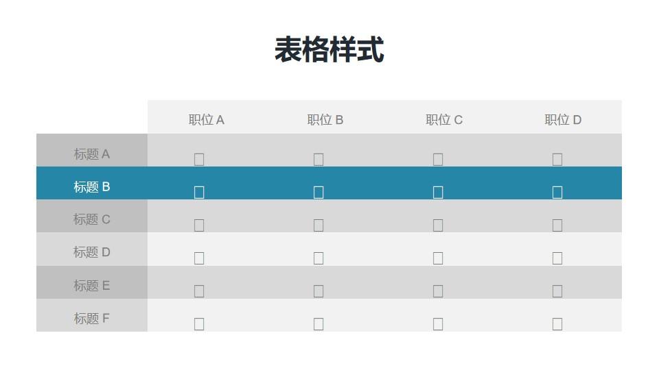 间条式表格样式PPT模板