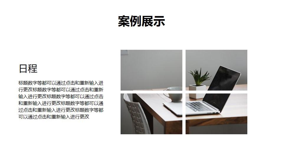 左文右图图片被分割的PPT排版样式模板