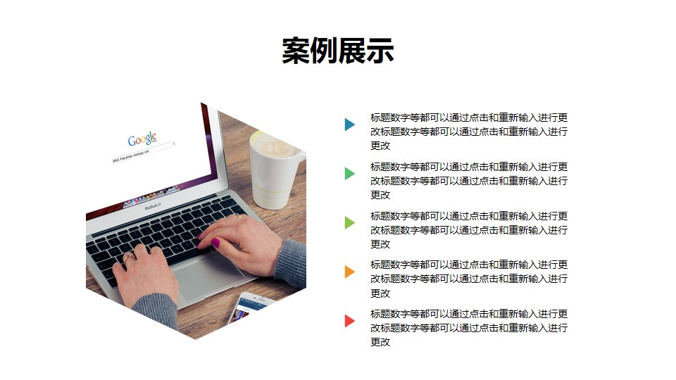左图右文要点列表/目录导航样式PPT模板