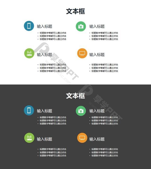 4部分要点列表(带图标icon)PPT素材长图