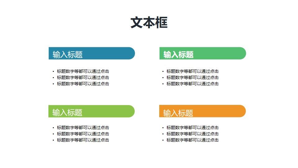 4部分要点列表(标题带半圆角色块背景)PPT素材