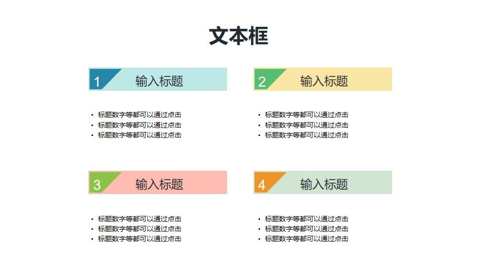 4部分要点列表(标题带装饰)PPT素材