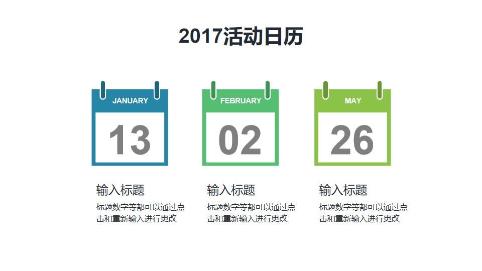 并排的日历PPT模板