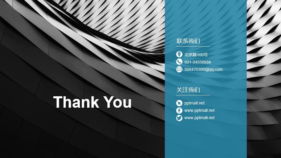 全图型色块+文字排版感谢页PPT模板2