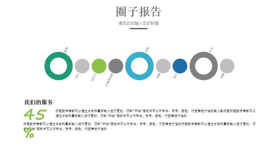 圈子报告信息图PPT模板素材