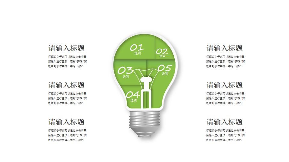 电灯泡的五个部分解释说明PPT素材